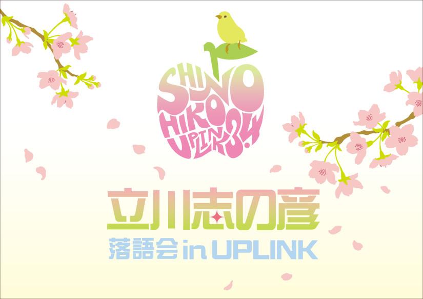 uplink_0304_1