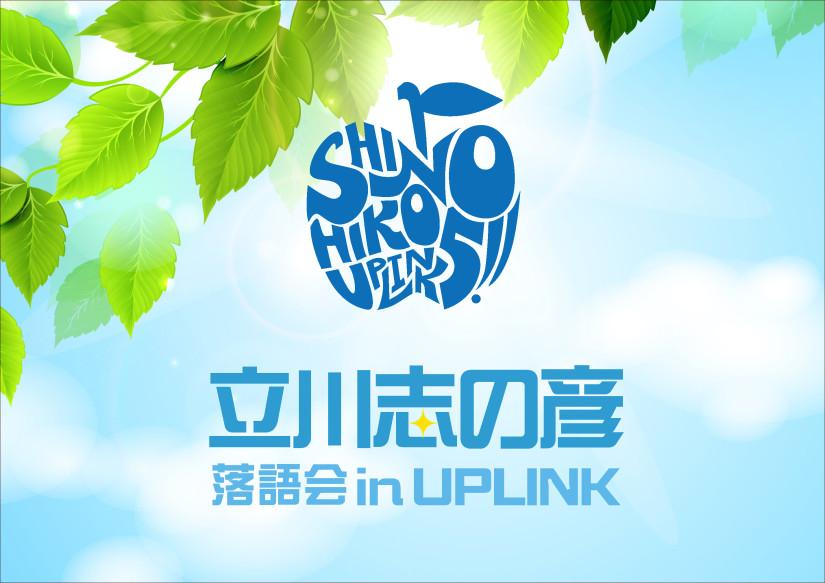 UPLINK_OP