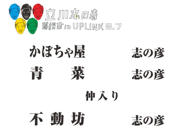 UPLINK_ED_0807_ページ_2
