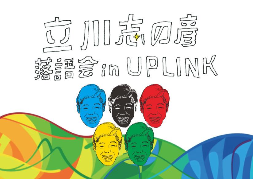 UPLINK_OP_0807_2